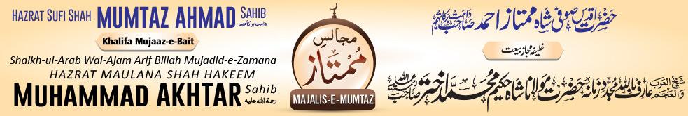 Hazrat Sufi Mumtaz Sahib (damat barkatuhum)